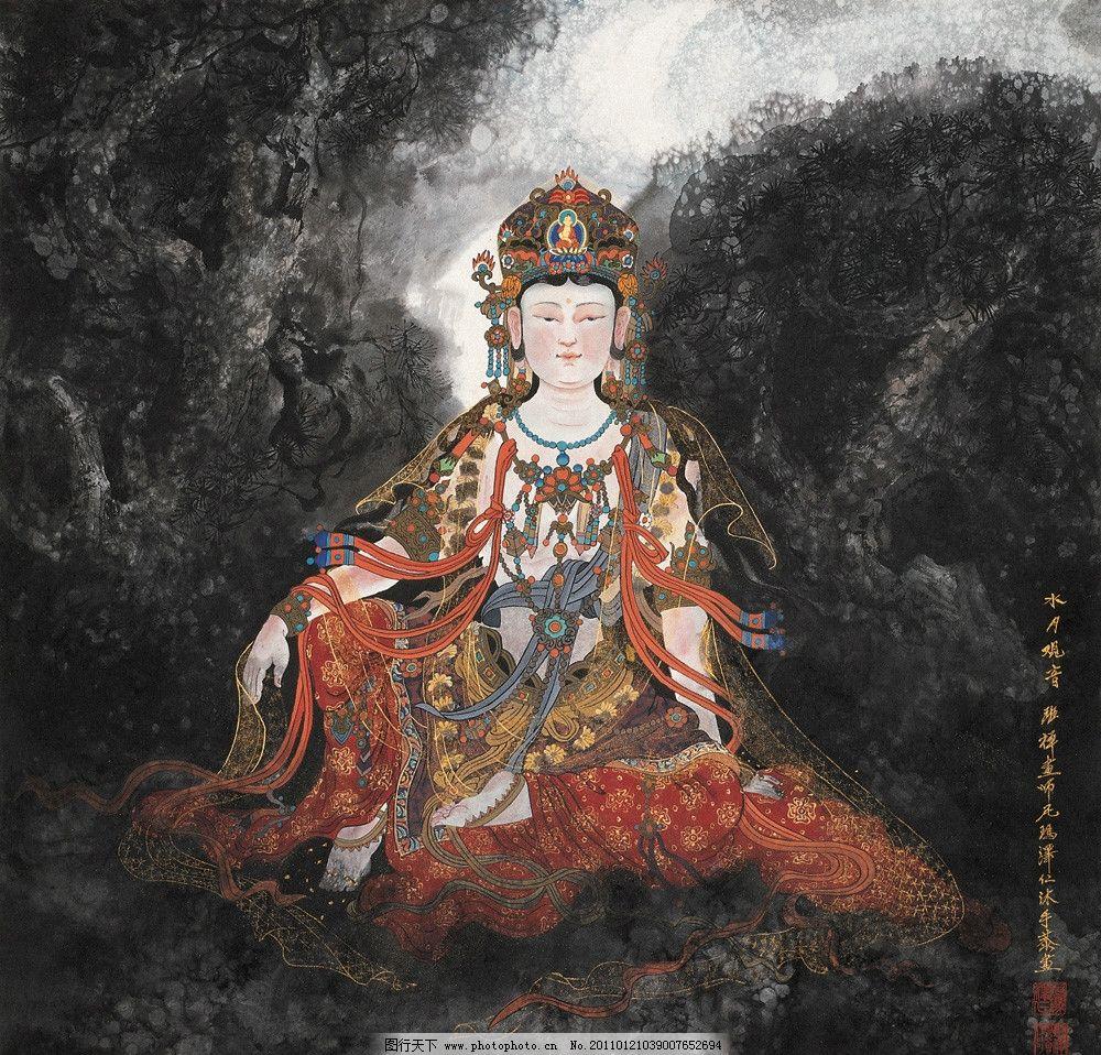 水月观音 菩萨 观音菩萨 佛教 水墨画 宗教信仰 文化艺术 摄影 100dpi图片