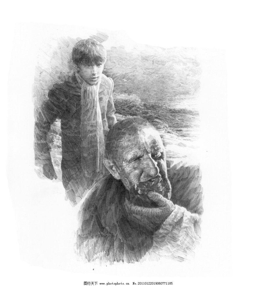 大师范画 范画 服装 衣服 小孩 孩子 老人 老头 男人 经典素描作品