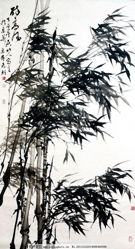醉高风 美术 绘画 中国画 水墨画 彩墨画 竹林 竹子 书法 印章
