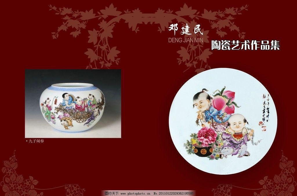陶瓷画册封面板模 陶瓷 画册      模板 图册 画册设计 广告设计模板