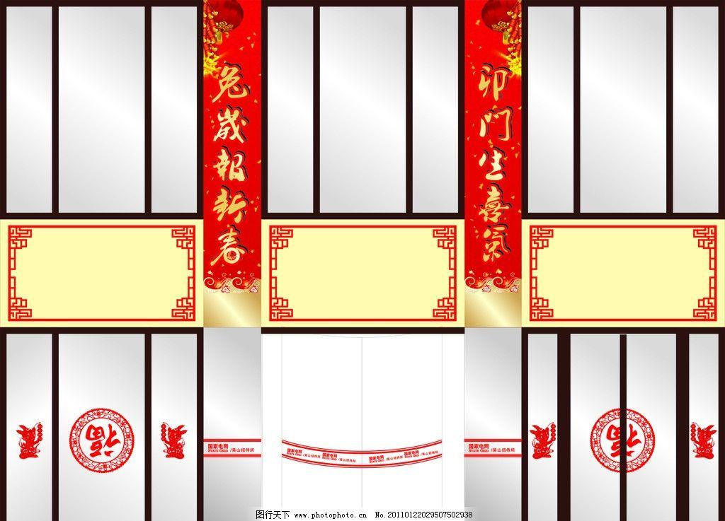 新年门面广告 兔子矢量 门面广告 对联 灯笼 炮竹鞭炮 窗花 烟花 节图片