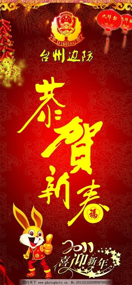恭贺新春包柱 喜迎新年 兔子 灯笼 炮竹 矢量