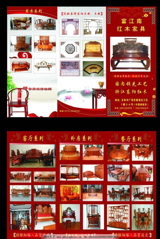 红木家具三折页图片