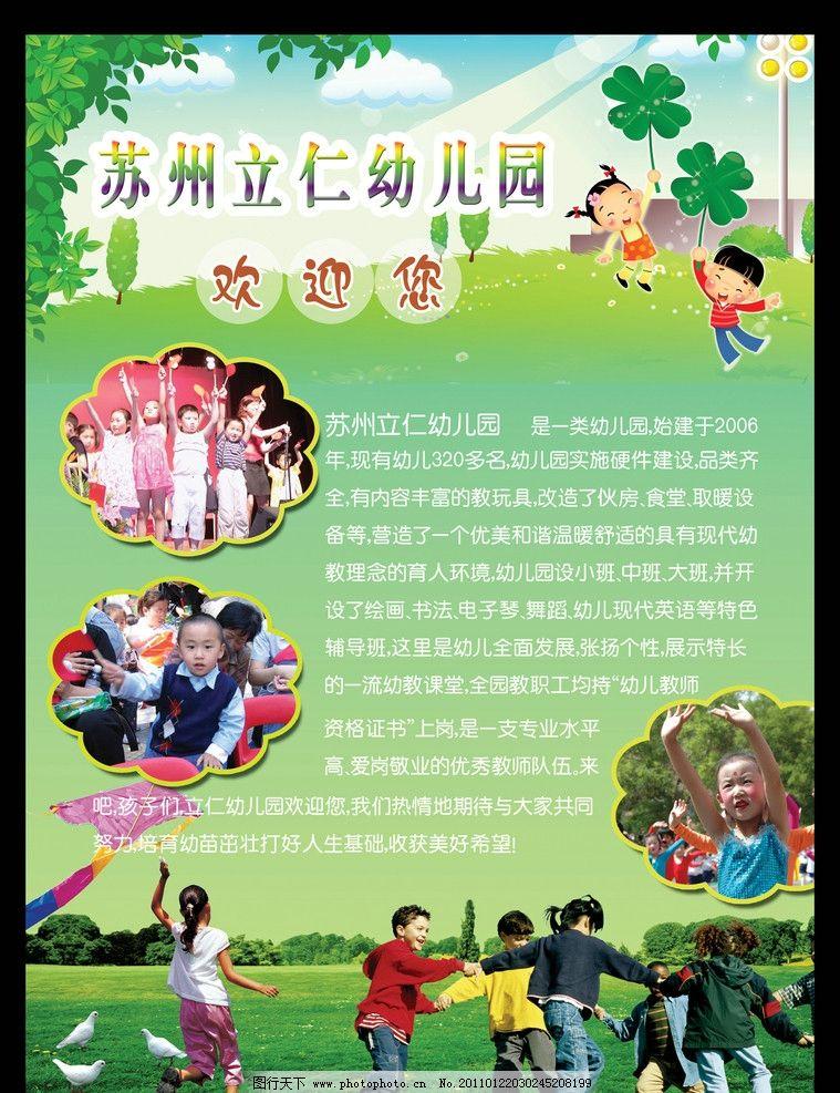 幼儿园宣传单 学校宣传单 一群小朋友 一群小孩 幼儿园简介 幼儿园