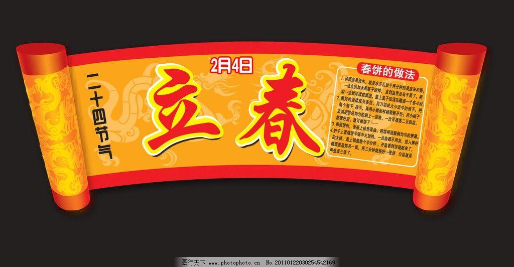 立春 卷轴 吃春饼 春饼做法 展板模板 广告设计模板 源文件 72dpi psd