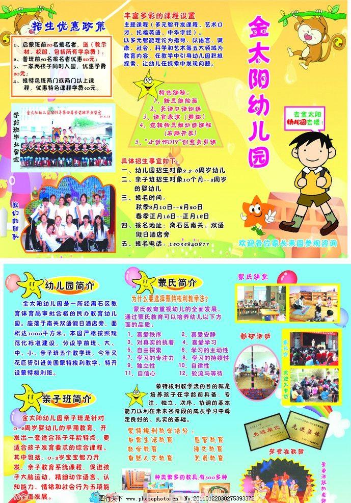 金太阳 幼儿园图片