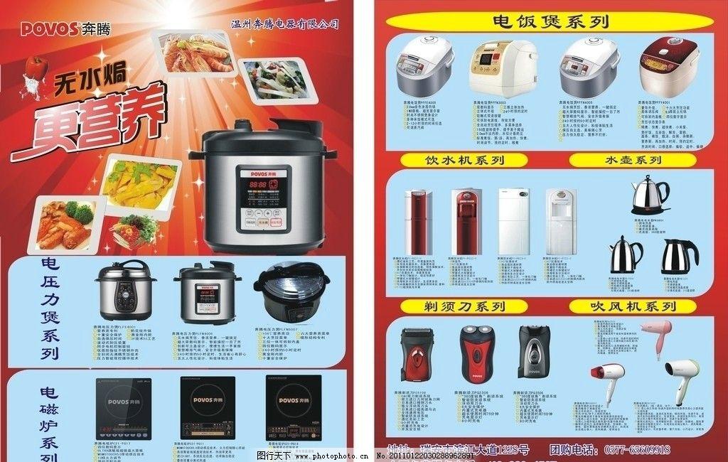 宣传单 电器 传单 锅炉 电风扇 dm宣传单 广告设计 矢量 cdr