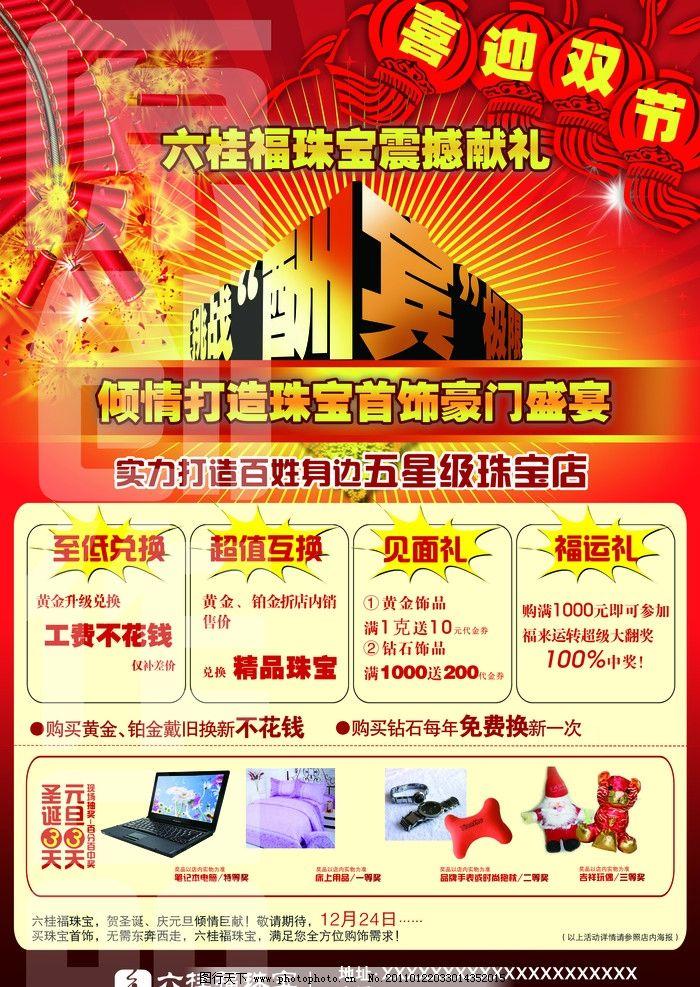 六桂福 六桂福珠宝宣传单 蝴蝶结 金葫芦 戒指 广告设计模板 源文件