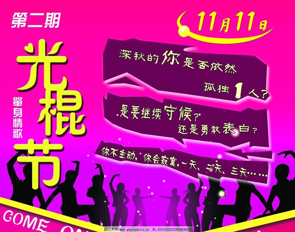 光棍节海报 光棍节 单身情歌 ktv人物 11月11日 psd分层素材 源文件 8