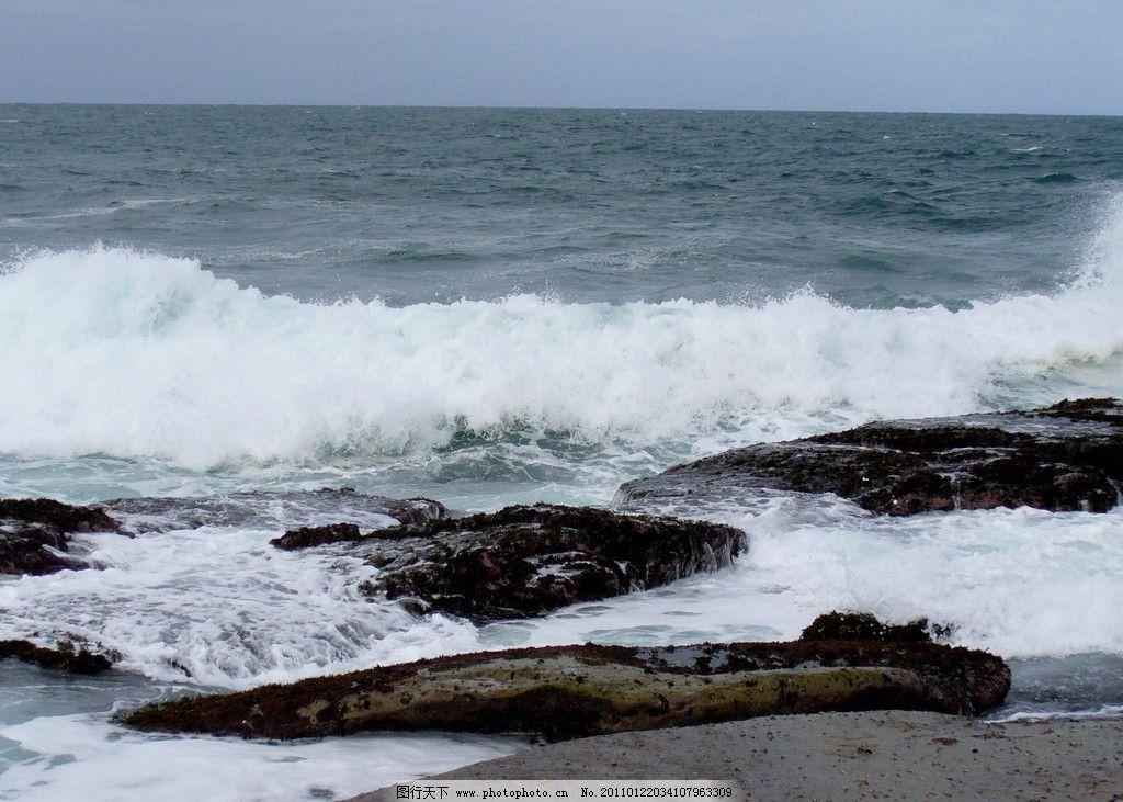 海浪 大海 礁石 自然风光 风光摄影 波浪 海水 美丽风光 美丽风景