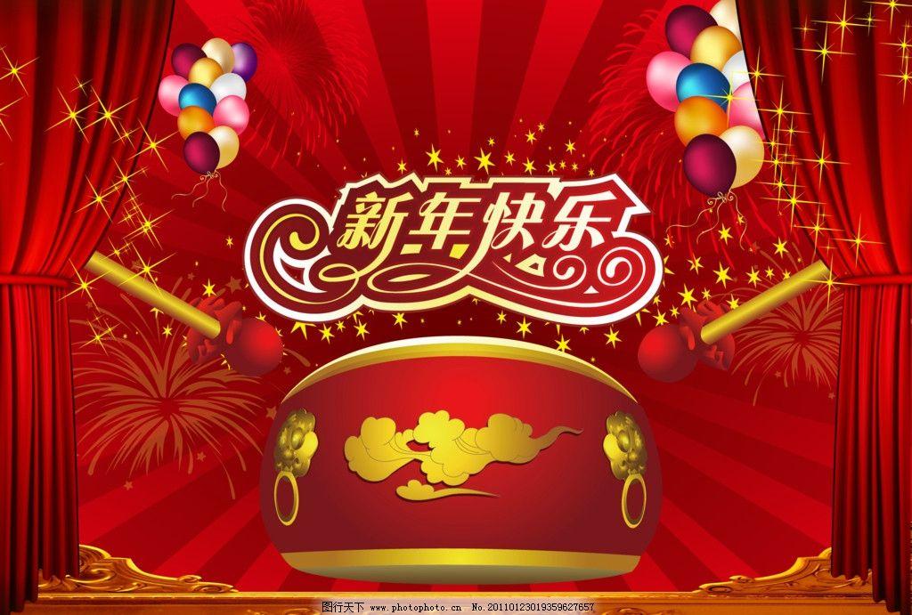 新年快乐 春节舞台背景春节素材 气球 喜庆锣鼓 敲鼓 节日素材