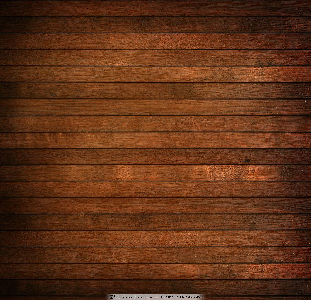 木地板 地板 木板 木条 木质纹理 木质 质感 木头 背景底纹 底纹边框