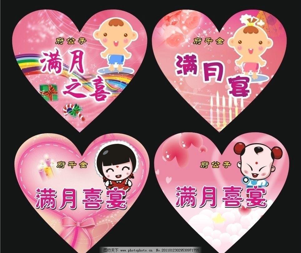 心型满月 卡通儿童 满月喜宴 粉红色背景 广告设计 矢量 cdr