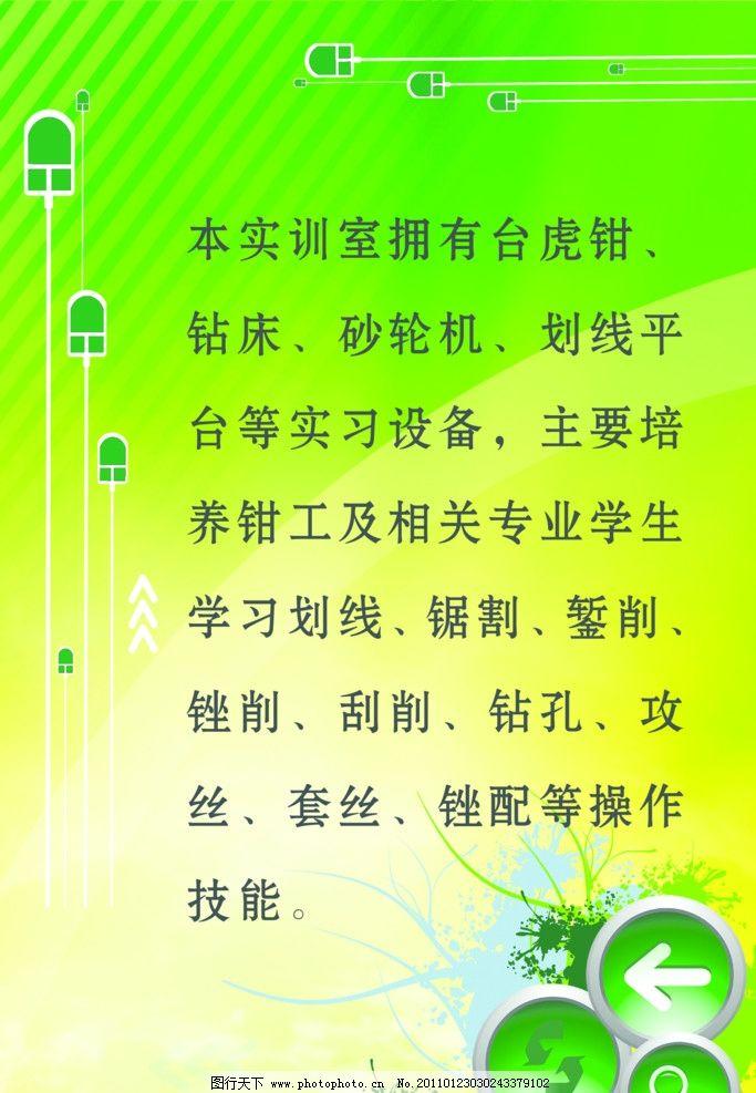 制度展板 制度背景 绿色背景 花纹 实训室 简介 展板模板 广告设计