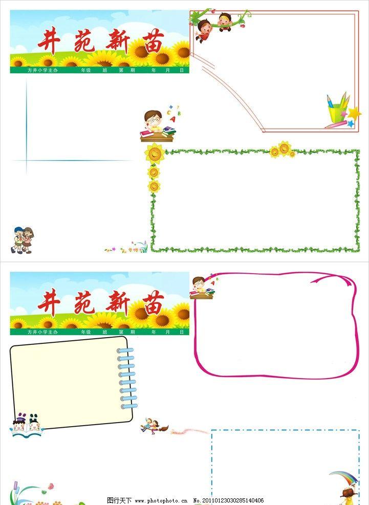 小学生 画画小孩子