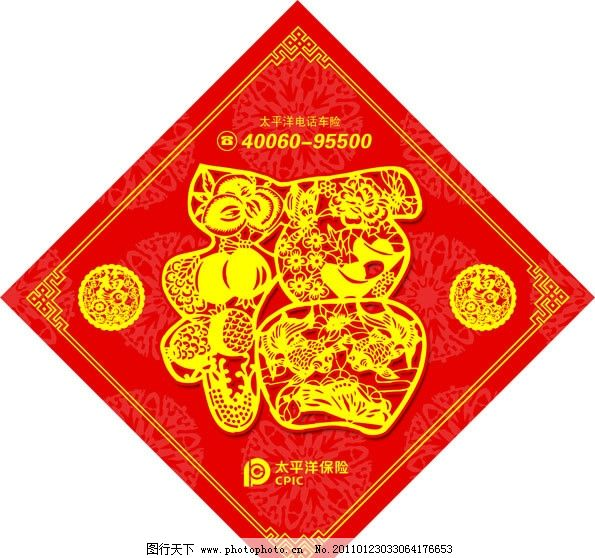 福字 新年 福 剪纸 喜庆 红色 雪花 太平洋保险 剪纸福 兔年 边框