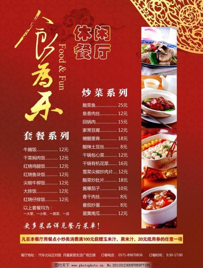 餐厅菜单 餐厅菜单图片免费下载 广告设计模板 美食 食堂 宣传单