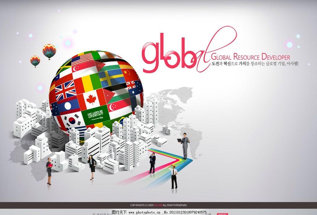 动感科技 现代科技 商业价值 热气球 国旗 白领人物 动感线条图片
