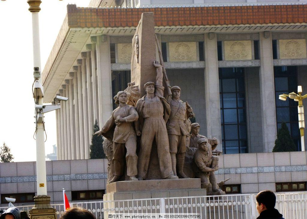 天安门广场雕塑 工农兵雕塑 人民解放军雕塑 英雄雕塑 首都旅游 毛