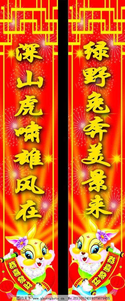 对联 兔年 恭喜发财 虎 兔 兔子 春节 节日素材 源文件 150dpi psd图片