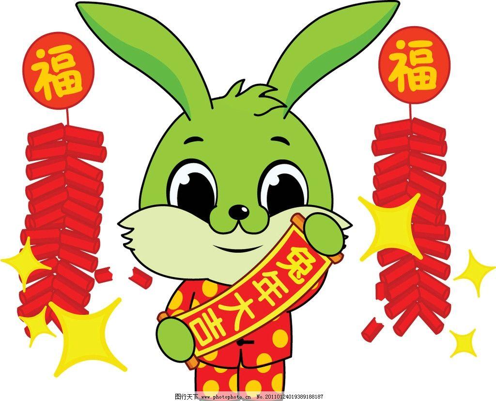 兔宝宝兔年大吉矢量图图片