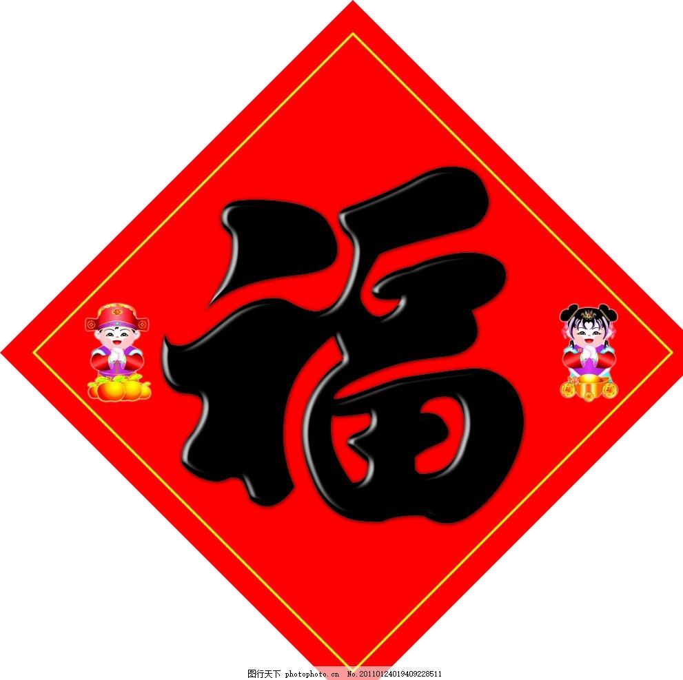 福字 新春 金框 金边 童男 童女 恭贺新年 投影 发亮 金元宝 金苹果