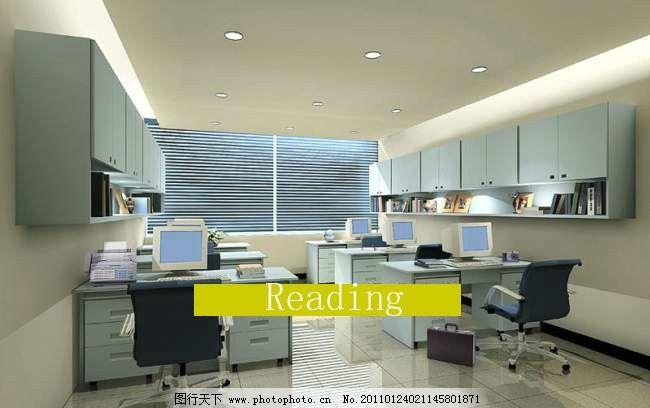 办公室 源文件 企业 公司 家装 装修 装潢 室内模型图片