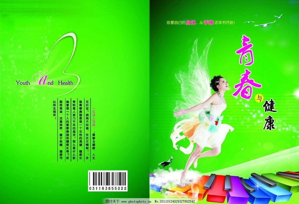 杂志封面封底图片图片