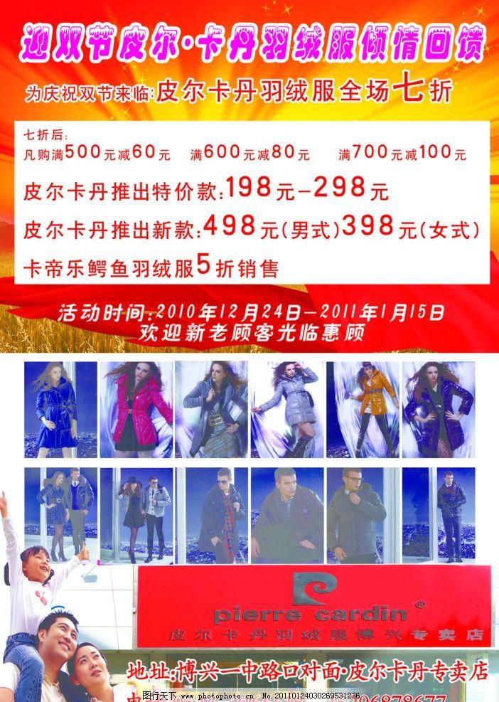 服装dm单 服装 服装专卖店 服装店报纸广告 服装dm广告 十一活动 国庆