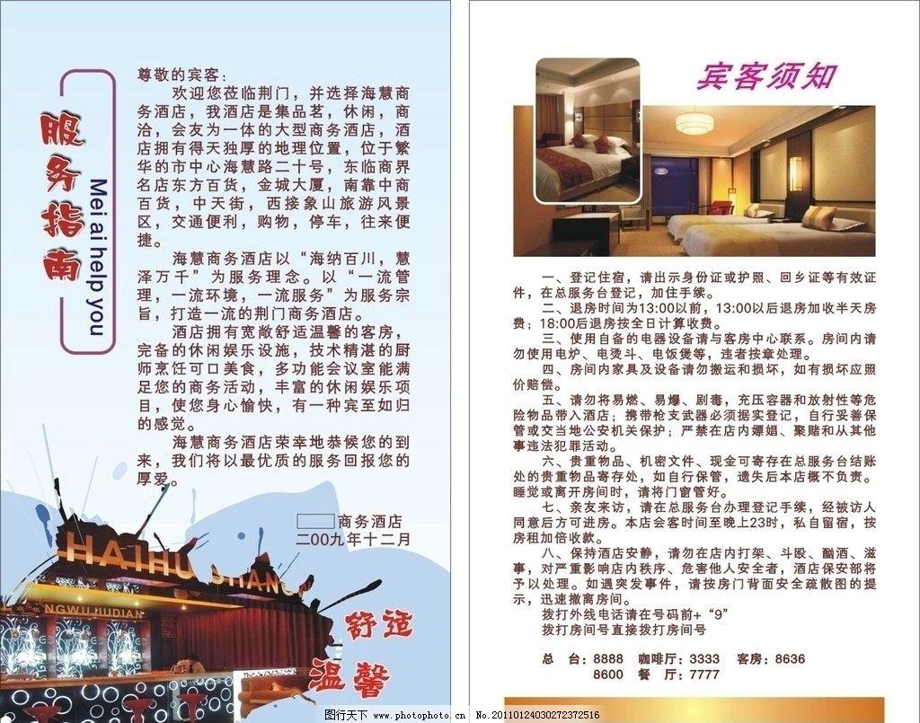 酒店 服务指南 酒店宣传单 宾客须知 宣传单设计 卡片 桌牌 cdr dm