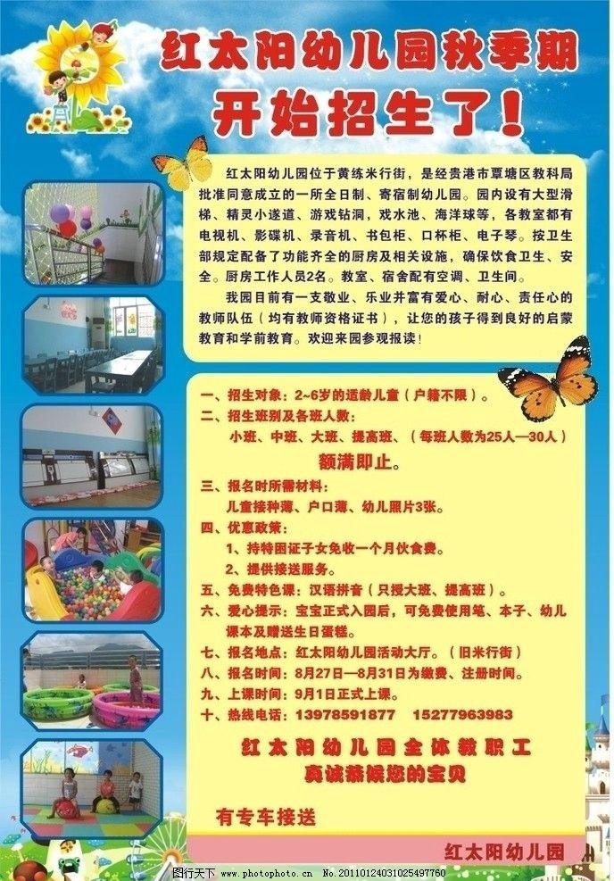 幼儿园招生 卡通城堡 蘑菇房子 儿童画画 其他设计 矢量