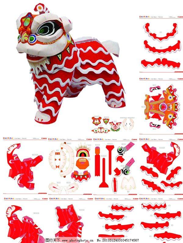 舞狮子 舞狮 狮子 矢量图库 矢量素材 矢量图 ai 节日庆祝 文化艺术