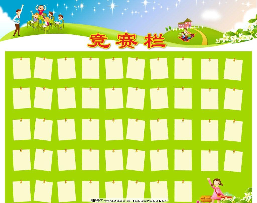 小学竞赛栏 小学展板psd 幼儿园 卡通 玩耍 草地 布告栏 源文件