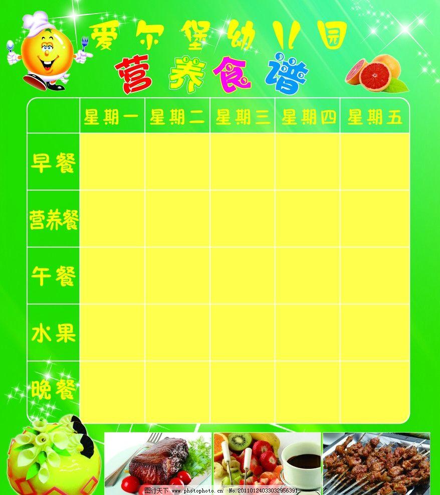 爱尔堡幼儿园营养食谱图片