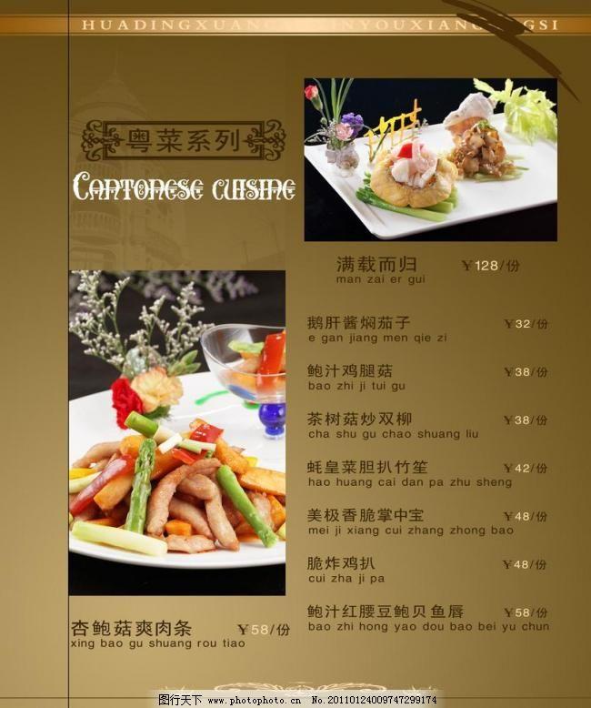 菜谱花边 饭店菜谱 西餐厅菜谱 边框 烧烤菜谱 精美菜谱 海鲜菜谱