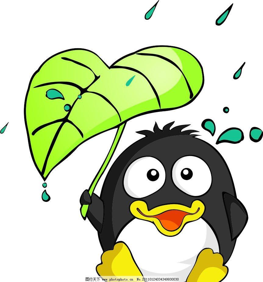 可爱 好玩 企鹅 qq 其他生物 生物世界 矢量 cdr