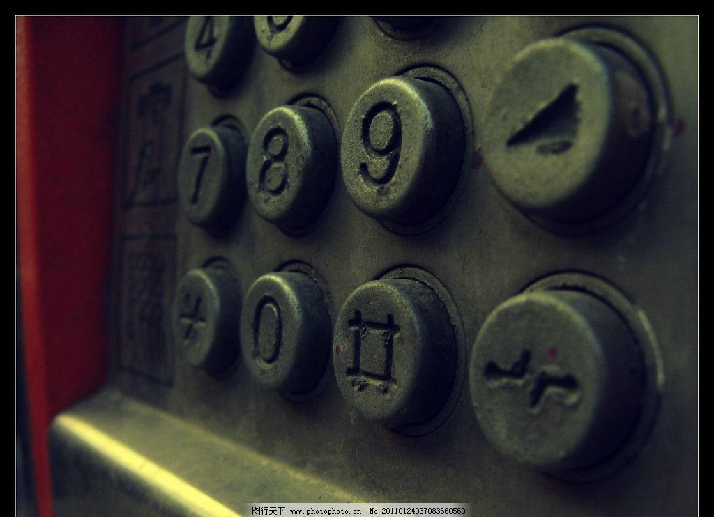 公共电话 电话 电话按键 按键 数字 破旧 复古 生活素材 生活百科