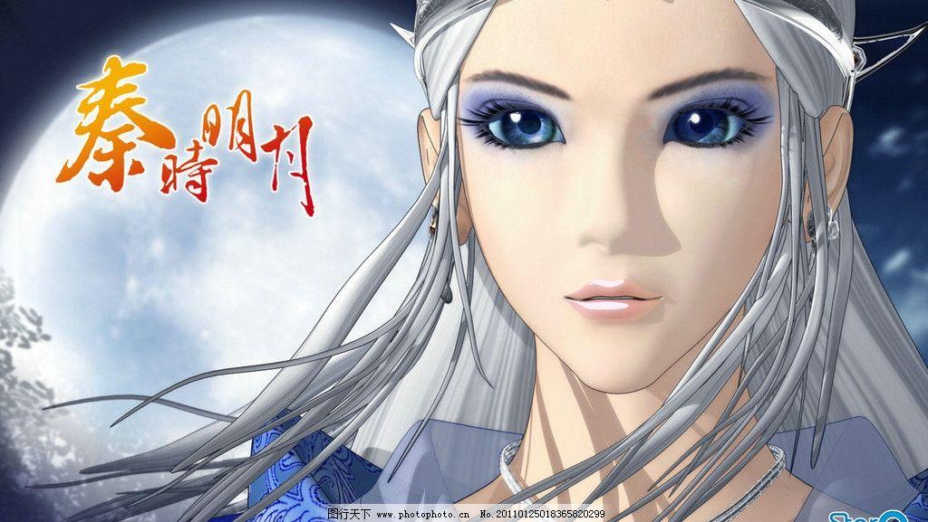秦时明月 雪女 美女 动漫 动漫人物 动漫动画 设计 72dpi jpg