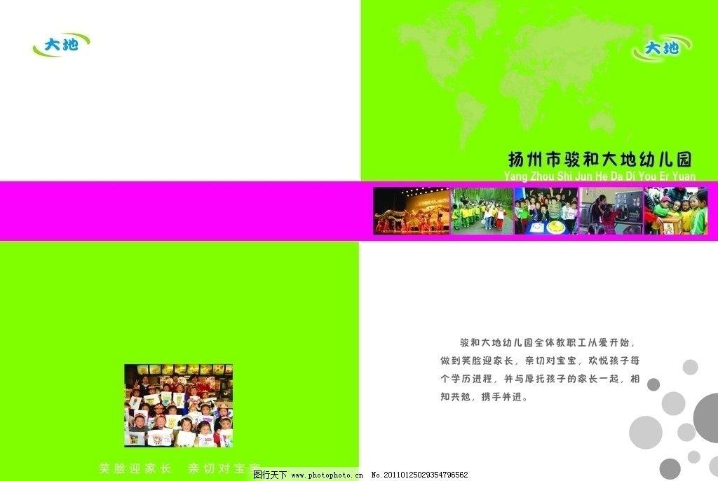 画册封面 画册      幼儿园封面 宣传册 单页 画册设计 广告设计模板