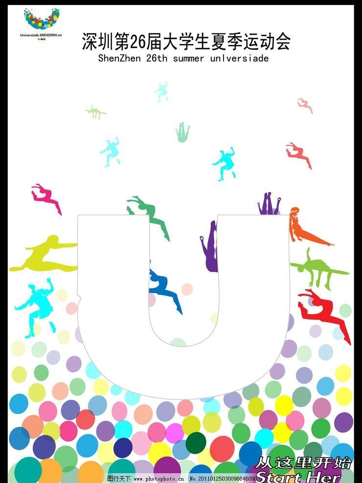 第26届大学生运动海报图片