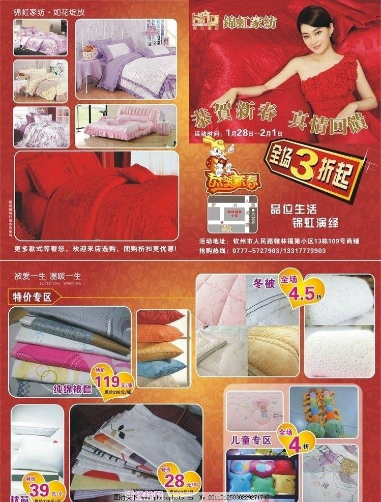 床上用品 家纺图片_展板模板_广告设计_图行天下图库