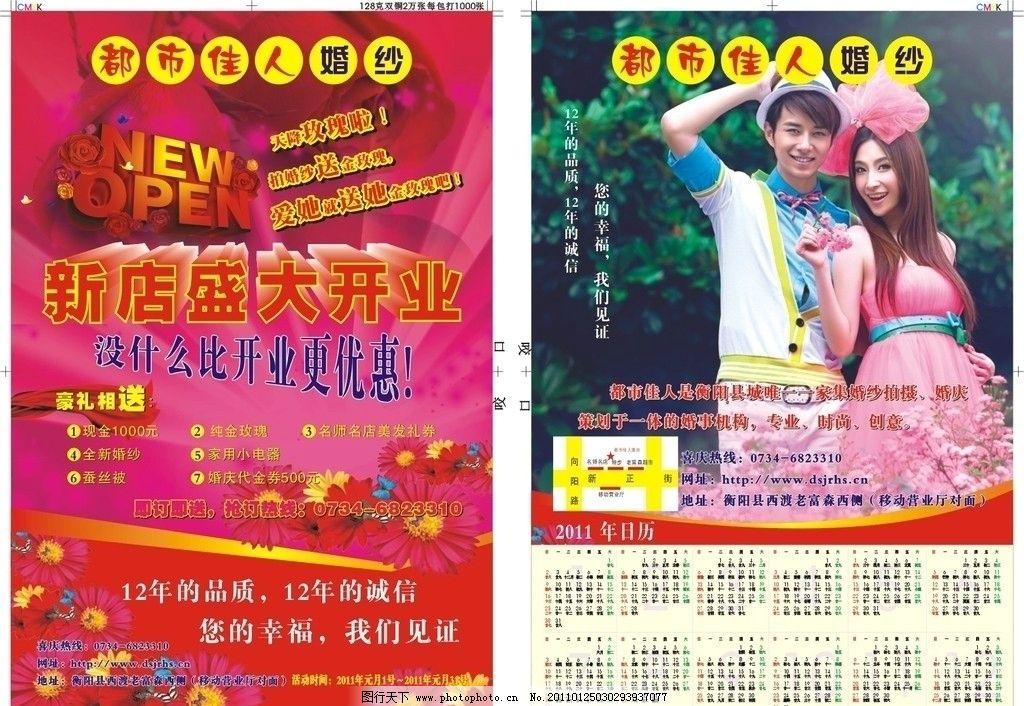 dm单 传单广告 红色 玫瑰 开业庆典广告 2011年历 dm宣传单 广告设计