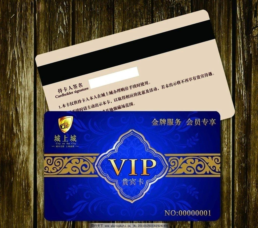 会员卡vip卡 vip卡 蓝色 vip 质感 欧式 房地产vis附加设计 psd分层