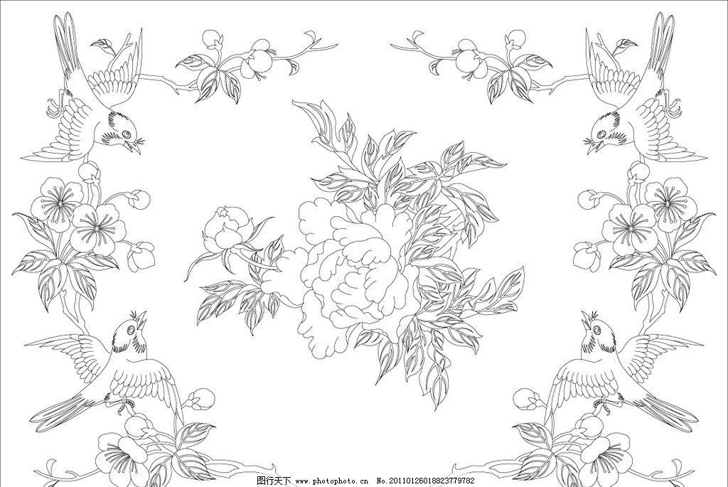 花鸟 矢量 花纹花边 底纹边框 雕花 隔断 装饰品 镂板 镂空雕花
