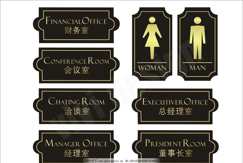 财务室 洽谈室 会议室        woman man toilet 标识 公共标识标志图片