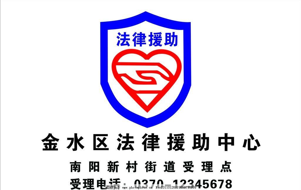 法律援助 白色背景 红色空心手 标识标志图标 矢量