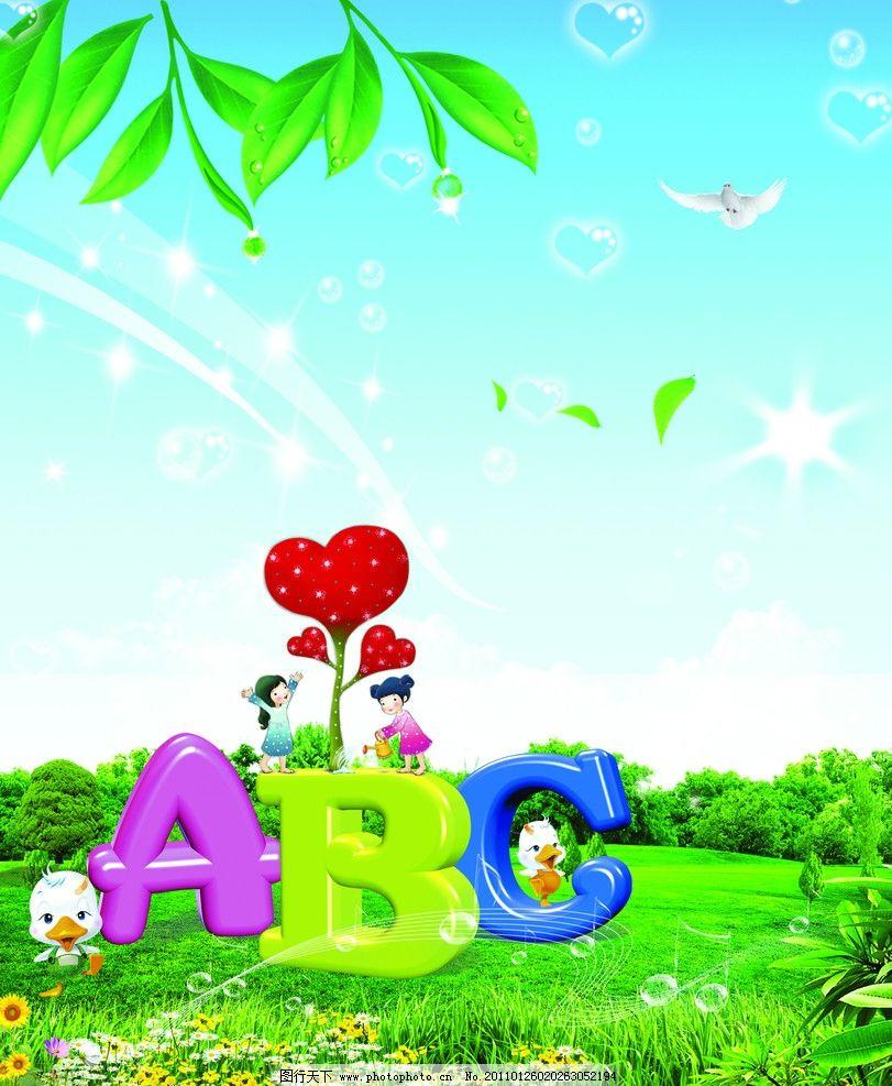 童话世界 白鸽 树林 绿地 小女孩 小鸭 花 水泡 幼儿园广告