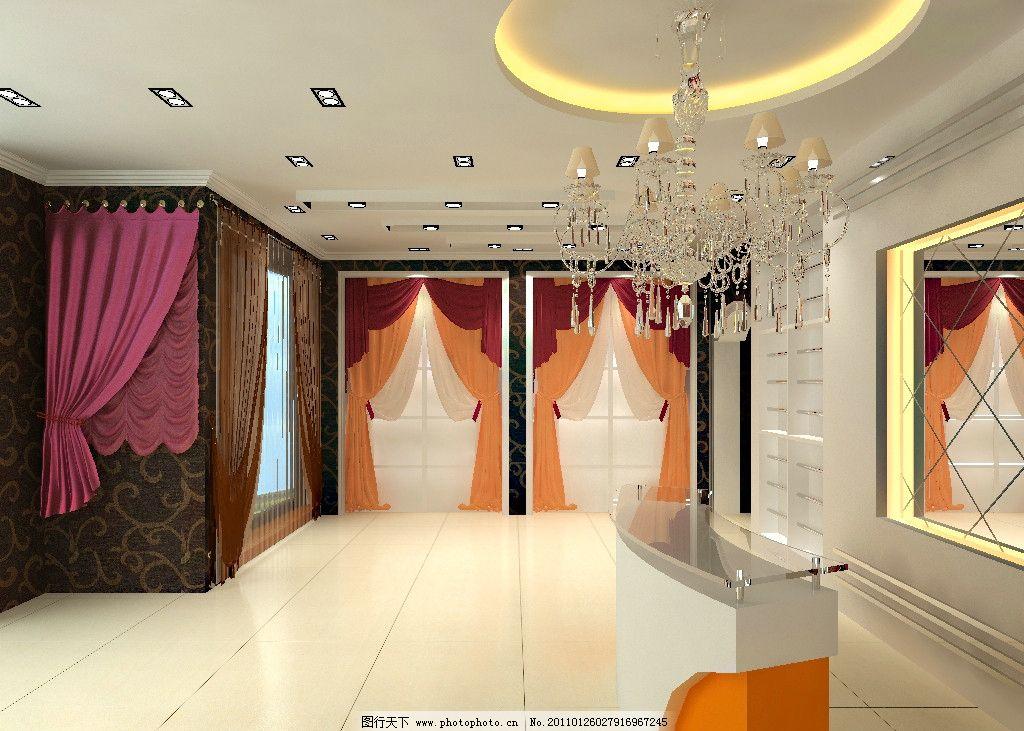 窗帘店装修效果图 窗帘 吊顶 吊灯 壁纸 吧台 柜子 形象墙 室内设计