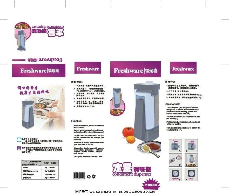 调味瓶包装 包装盒 平面图 调味 定量 包装设计 广告设计 矢量 cdr