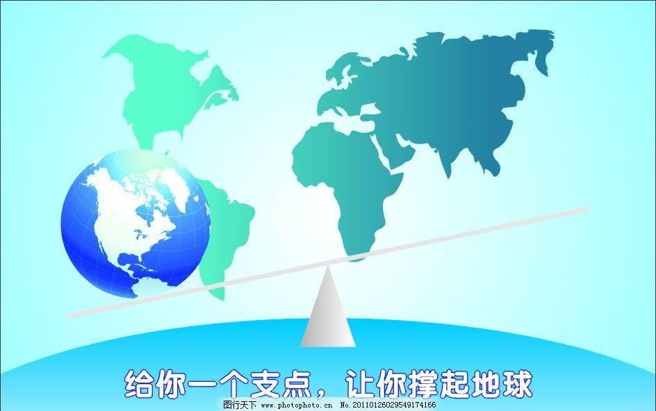 地球 给你一个支点 让你撑起地球 矢量地球平面图 广告设计